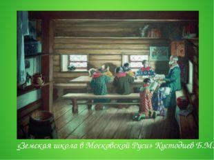 «Земская школа в Московской Руси» Кустодиев Б.М.