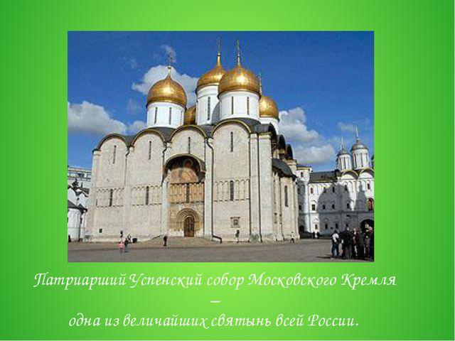 Патриарший Успенский собор Московского Кремля – одна из величайших святынь в...
