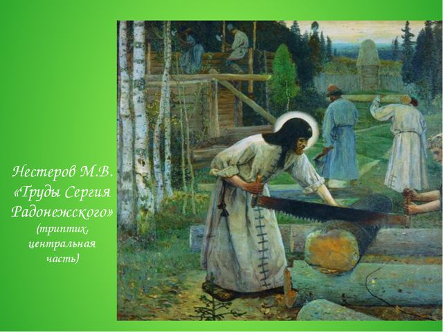 Нестеров М.В. «Труды Сергия Радонежского» (триптих, центральная часть)