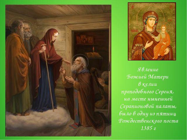 Явление Божией Матери в келии преподобного Сергия, на месте нынешней Серапио...