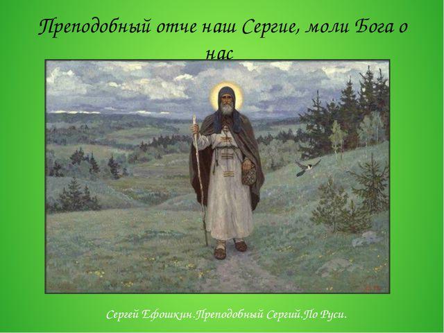 Преподобный отче наш Сергие, моли Бога о нас Сергей Ефошкин.Преподобный Серги...