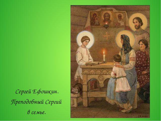 Сергей Ефошкин. Преподобный Сергий в семье.