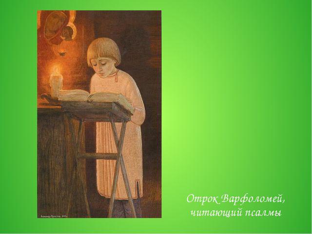 Отрок Варфоломей, читающий псалмы