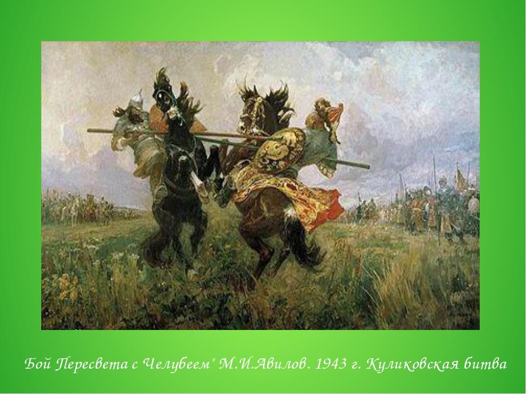 """Бой Пересвета с Челубеем"""" М.И.Авилов. 1943 г. Куликовская битва"""