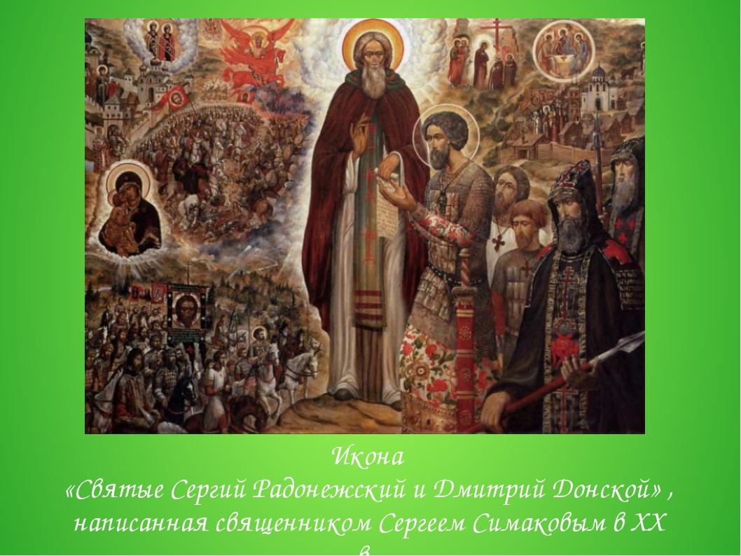 Икона «Святые Сергий Радонежский иДмитрий Донской» , написанная священником...