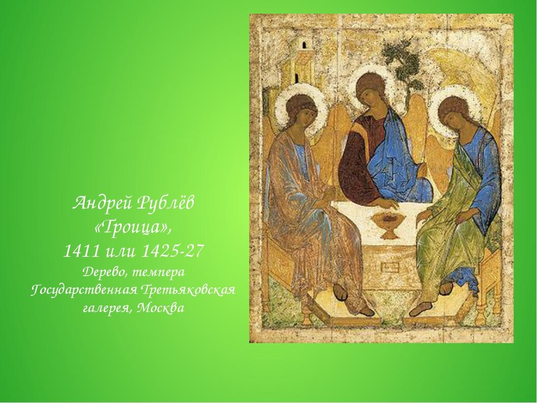 Андрей Рублёв «Троица», 1411 или 1425-27 Дерево, темпера Государственная Трет...