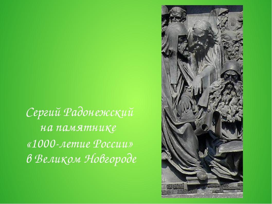 Сергий Радонежский на памятнике «1000-летие России» в Великом Новгороде