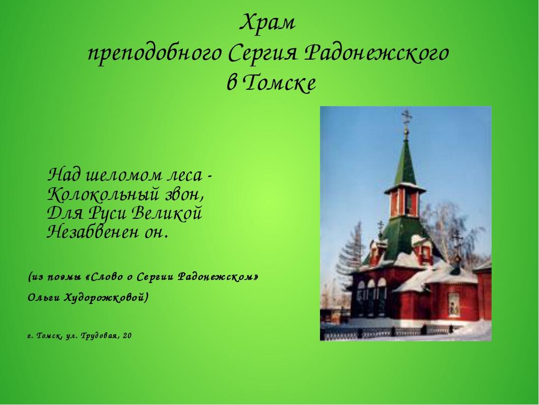 Храм преподобного Сергия Радонежского в Томске Над шеломом леса -    ...