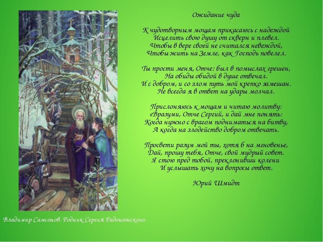 Ожидание чуда К чудотворным мощам прикасаюсь с надеждой Исцелить свою душу от...