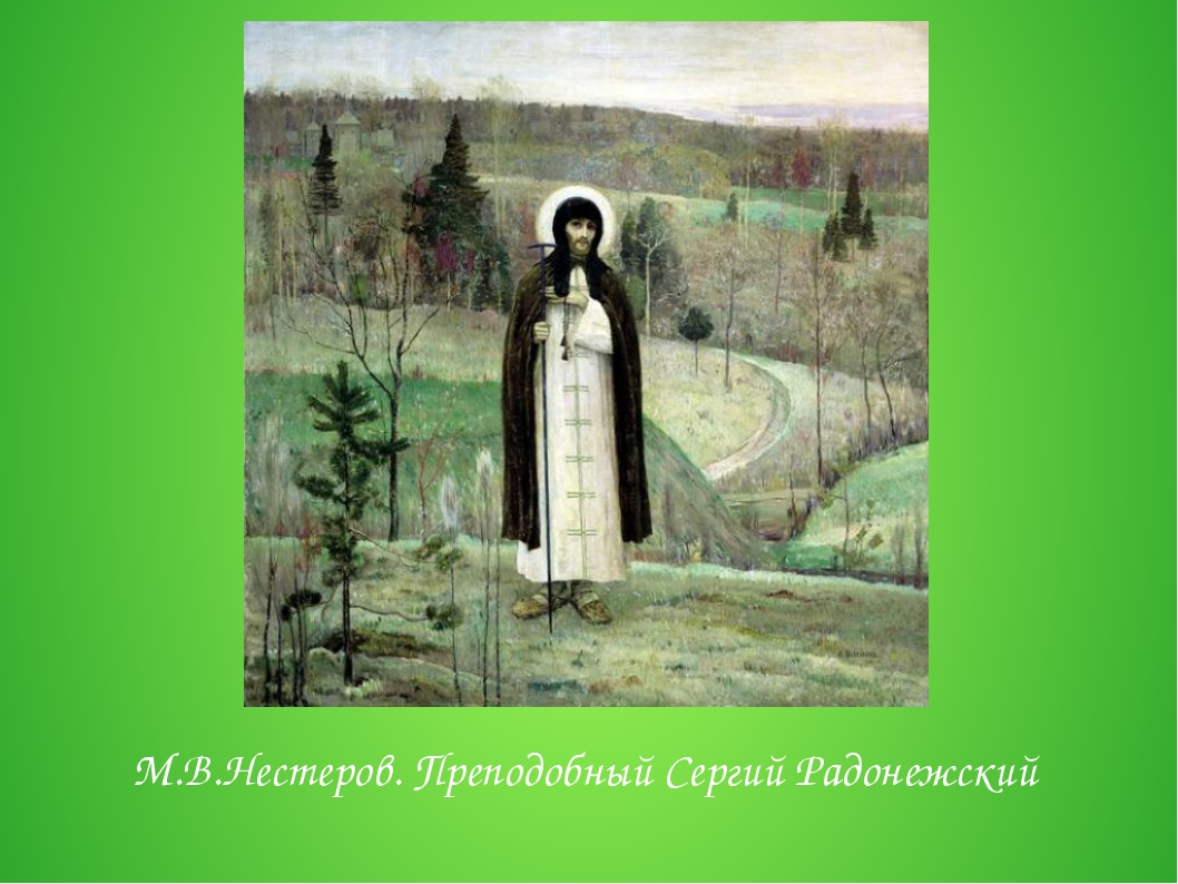 М.В.Нестеров. Преподобный Сергий Радонежский