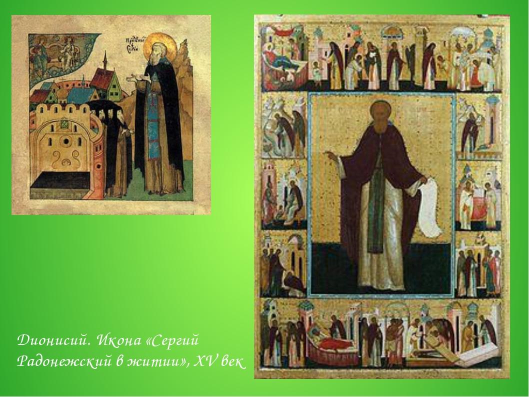 Дионисий. Икона «Сергий Радонежский в житии», XV век