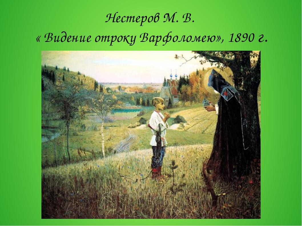 Нестеров М. В. « Видение отроку Варфоломею»,1890 г.