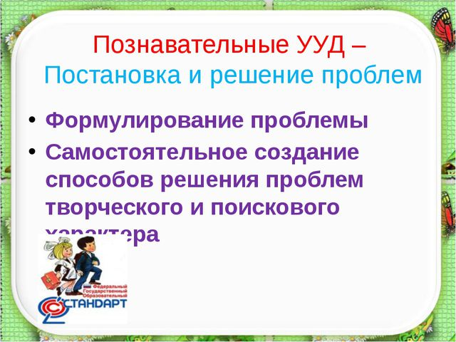 Познавательные УУД – Постановка и решение проблем Формулирование проблемы Сам...