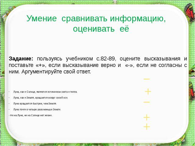 Задание: пользуясь учебником с.82-89, оцените высказывания и поставьте «+», е...