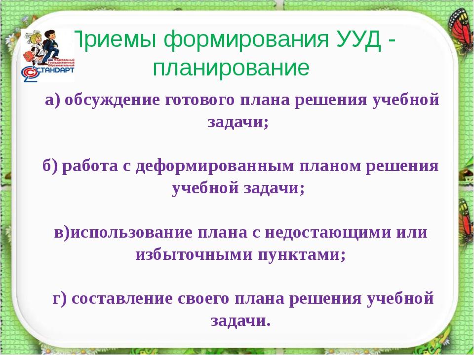Приемы формирования УУД - планирование а) обсуждение готового плана решения у...