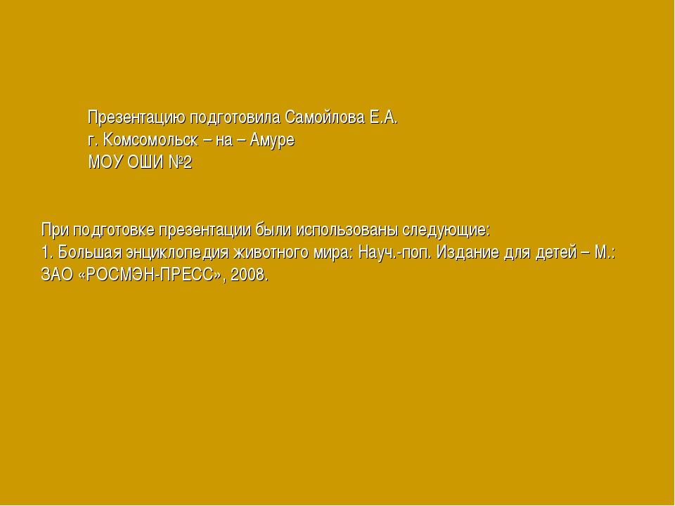 Презентацию подготовила Самойлова Е.А. г. Комсомольск – на – Амуре МОУ ОШИ №...