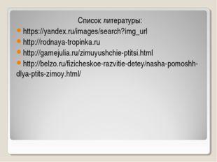 Список литературы: https://yandex.ru/images/search?img_url http://rodnaya-tro