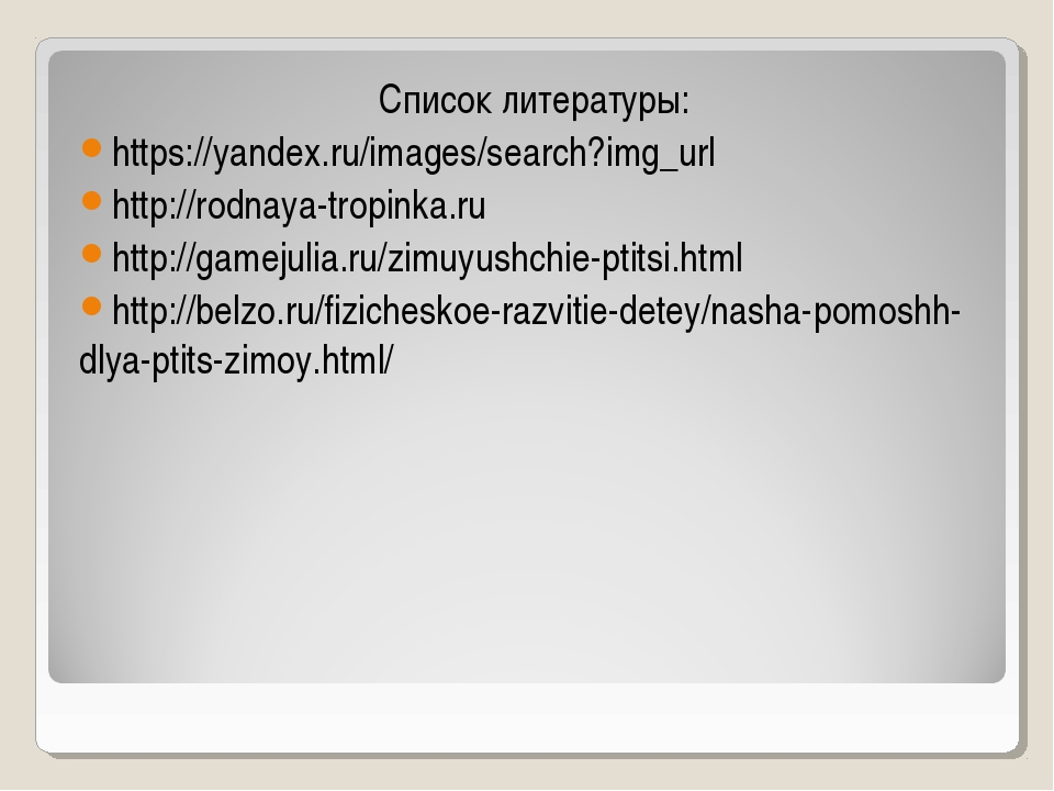 Список литературы: https://yandex.ru/images/search?img_url http://rodnaya-tro...