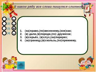 Домашнее задание упр. 560 (письменно) упр. 561 (устно)- вспомнить этот и пред