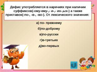 Рефлексия Сегодня на уроке я узнал(а)… Сегодня на уроке мне было… FokinaLida.