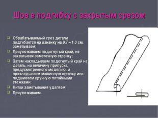 Шов в подгибку с закрытым срезом Обрабатываемый срез детали подгибается на из