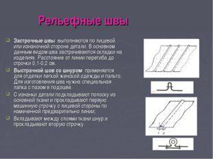 Рельефные швы Застрочные швы выполняются по лицевой или изнаночной стороне д