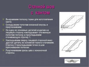 Стачной шов с кантом Выкраиваем полоску ткани для изготовления канта; Склады