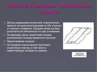 Простые отделочные двусторонние складки Деталь размещаем изнаночной стороной