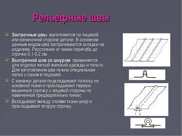 Рельефные швы Застрочные швы выполняются по лицевой или изнаночной стороне д...