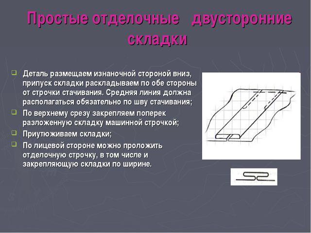 Простые отделочные двусторонние складки Деталь размещаем изнаночной стороной...