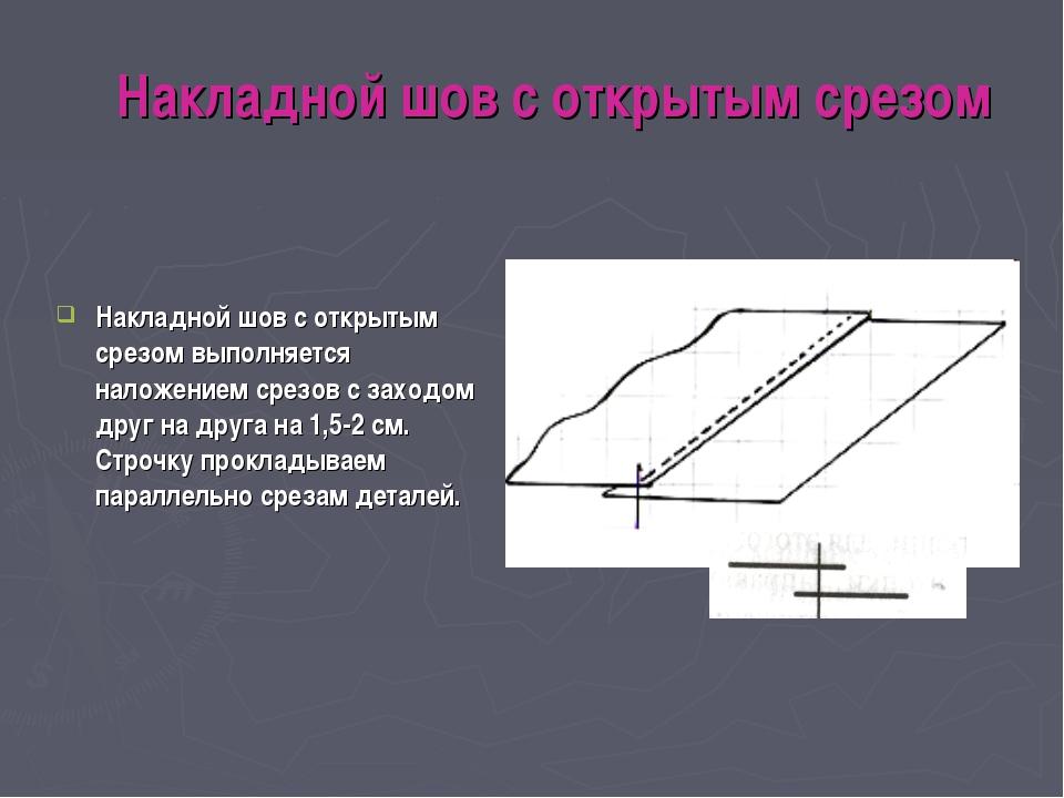 Накладной шов с открытым срезом Накладной шов с открытым срезом выполняется н...