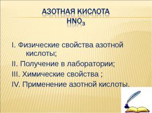 I. Физические свойства азотной кислоты; II. Получение в лаборатории; III. Хим
