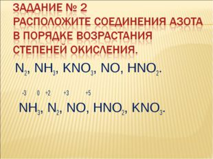 N2, NH3, KNO3, NO, HNO2. -3 0 +2 +3 +5 NH3, N2, NO, HNO2, KNO3.