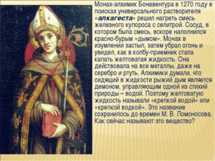 Монах-алхимик Бонавентура в 1270 году в поисках универсального растворителя «