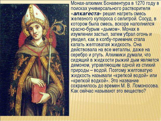 Монах-алхимик Бонавентура в 1270 году в поисках универсального растворителя «...