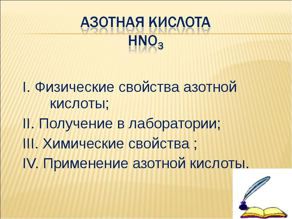 I. Физические свойства азотной кислоты; II. Получение в лаборатории; III. Хим...