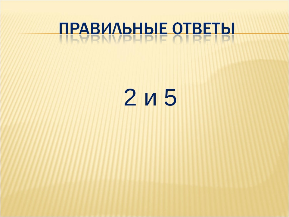 2 и 5