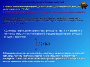 Верно ли утверждение, определение, свойство? 1. Функция F называется первообр