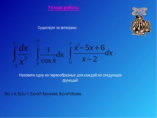 Устная работа. ; Существует ли интегралы: 2 ; Назовите одну из первообразных
