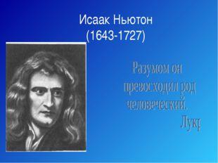 Исаак Ньютон (1643-1727)