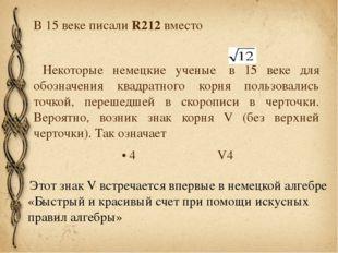 В 15 веке писали R212 вместо Некоторые немецкие ученые в 15 веке для обознач