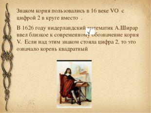 Знаком корня пользовались в 16 веке VO с цифрой 2 в круге вместо . В 1626 го