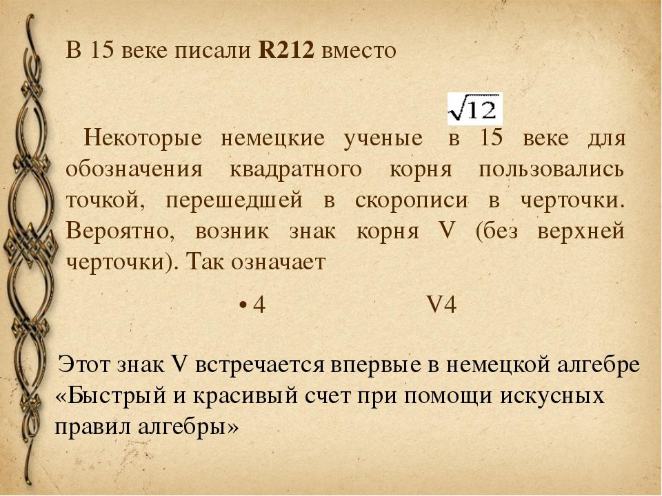В 15 веке писали R212 вместо Некоторые немецкие ученые в 15 веке для обознач...