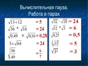 Критерии оценивания теста Все задания решены верно – «5» 4-5 заданий – «4» 3