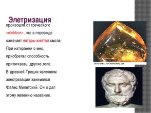 Элетризация произошла от греческого «elektron», что в переводе означает янтар