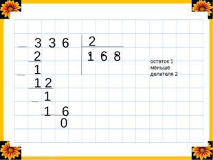 3 6 2 ● ● ● 3 3 1 1 1 2 6 6 остаток 1 меньше делителя 2 1 2 8 1 6 0 FokinaLi