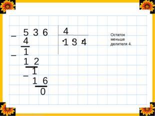 5 3 6 4 ● ● ● _ _ _ 1 _ _ _ 4 1 Остаток меньше делителя 4. 3 3 1 2 1 6 4 1 6