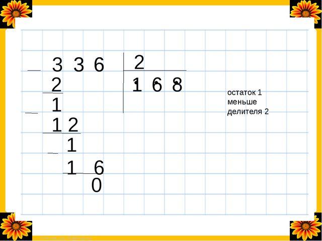 3 6 2 ● ● ● 3 3 1 1 1 2 6 6 остаток 1 меньше делителя 2 1 2 8 1 6 0 FokinaLi...