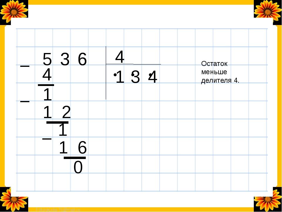 5 3 6 4 ● ● ● _ _ _ 1 _ _ _ 4 1 Остаток меньше делителя 4. 3 3 1 2 1 6 4 1 6...