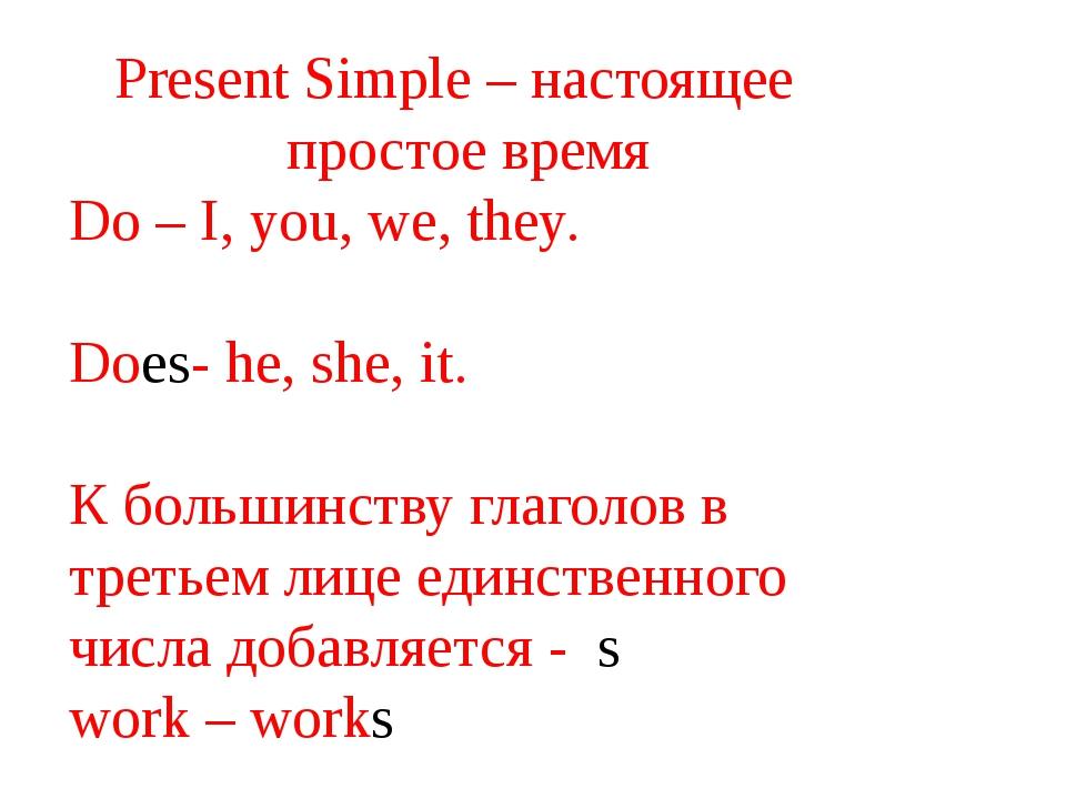 Present Simple – настоящее простое время Do – I, you, we, they. Does- he, she...